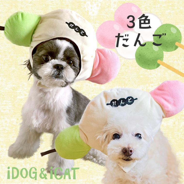 耳 汚れ防止 犬 服 iDog 変身かぶりものスヌード 3色だんご アイドッグ かぶりもの 帽子 犬の服 犬服