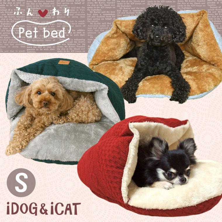 犬 猫 ペット iDog かくれんぼクッション キルト  Sサイズ アイドッグ ベッド クッション マット ソファ カドラー