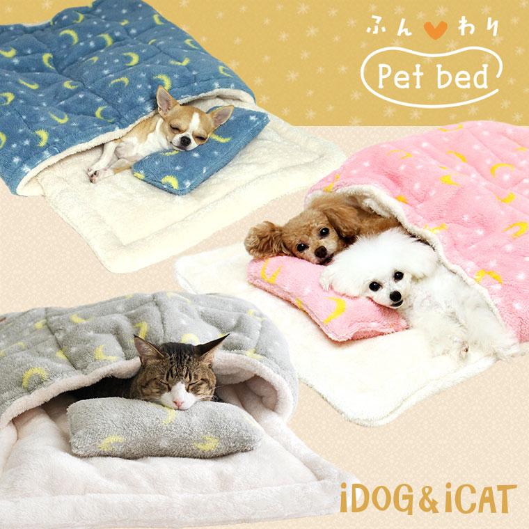 犬 猫 ペット iDog ふんわりおふとん ツキ アイドッグ ベッド クッション マット ソファ カドラー