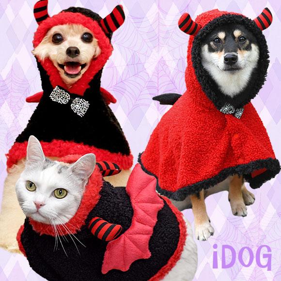 犬 服 ハロウィン iDog もこもこデビルケープ アイドッグ 犬の服 犬服