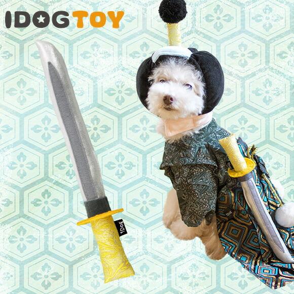 犬 おもちゃ iDog&iCat サムライの刀 布製 ぬいぐるみ 犬のおもちゃ