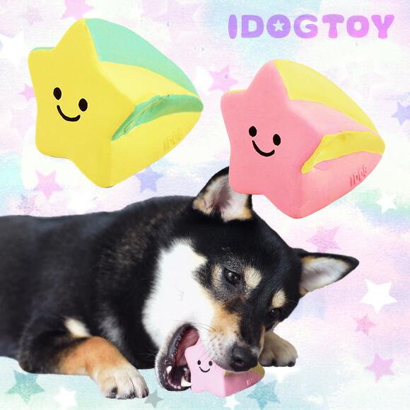 犬 おもちゃ iDog&iCat オリジナル ラテックスTOY 流星ちゃん ラテックス ゴム ラバー 犬のおもちゃ