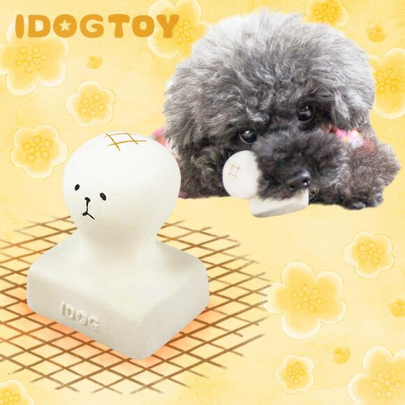 犬 おもちゃ iDog&iCat オリジナル ラテックスTOY コマメ餅 ラテックス ゴム ラバー 犬のおもちゃ