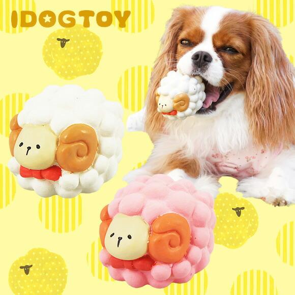 犬 おもちゃ iDog&iCat オリジナル ラテックスTOY もこもこ羊さん ラテックス ゴム ラバー 犬のおもちゃ