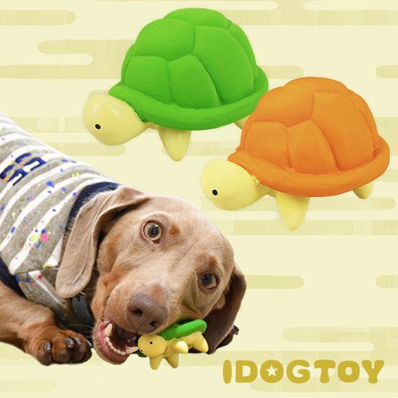 犬 おもちゃ iDog&iCat オリジナル ラテックスTOY コロコロ亀 ラテックス ゴム ラバー 犬のおもちゃ