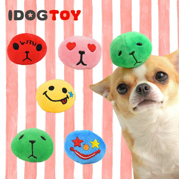犬 おもちゃ iDog&iCat カラフルフェイスボール【5色セット】 布製 ぬいぐるみ 犬のおもちゃ