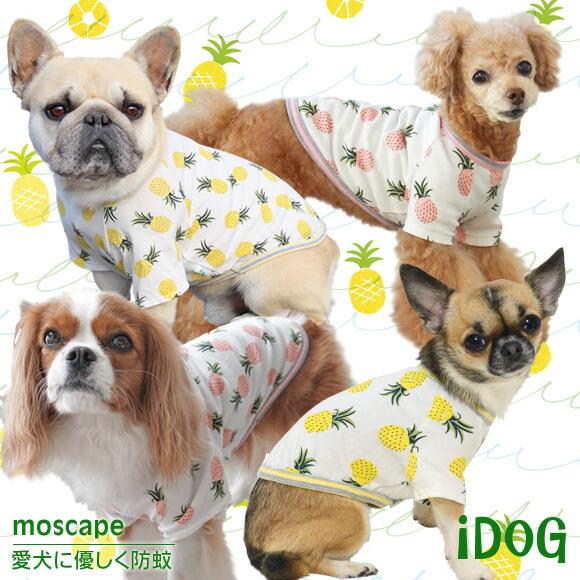 虫よけ 犬 服 iDog パイナップルTシャツmoscape アイドッグ モスケイプ 防蚊 防虫 虫除け 犬の服 犬服