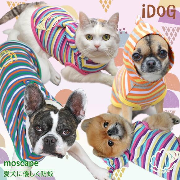 虫よけ 犬 服 iDog 結びフードボーダーパーカーmoscape アイドッグ モスケイプ 防蚊 防虫 虫除け 犬の服 犬服