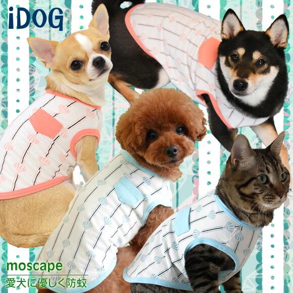虫よけ 犬 服 iDog ポケット付気球タンクmoscape アイドッグ モスケイプ 防蚊 防虫 虫除け 犬の服 犬服