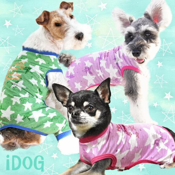 犬 服 iDog スターパジャマ アイドッグ 犬の服 犬服