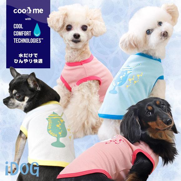 ひんやり 犬 服 iDog COOL ME クリームソーダタンク アイドッグ 犬の服 犬服