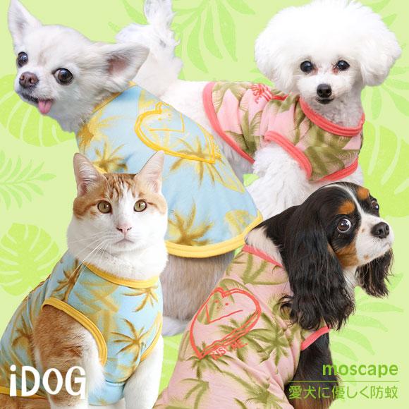 虫よけ 犬 服 iDog スマイルハートのリゾートタンクmoscape アイドッグ モスケイプ 防蚊 防虫 虫除け 犬の服 犬服