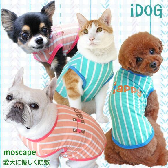 虫よけ 犬 服 iDog ベアーズストライプタンク moscape アイドッグ モスケイプ 防蚊 防虫 虫除け 犬の服 犬服