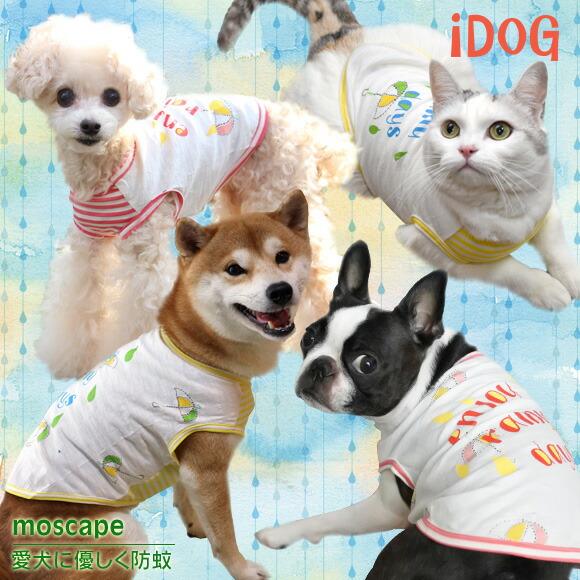 虫よけ 犬 服 iDog アンブレラタンク moscape アイドッグ モスケイプ 防蚊 防虫 虫除け 犬の服 犬服