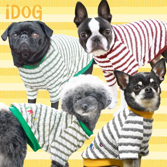 犬 服 iDog くしゅくしゅボーダーTシャツ アイドッグ 犬の服 犬服