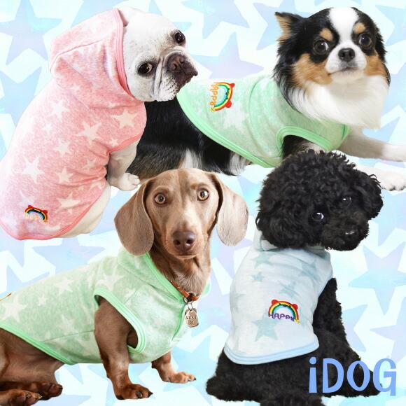 犬 服 iDog マーブルスターパーカー アイドッグ 犬の服 犬服
