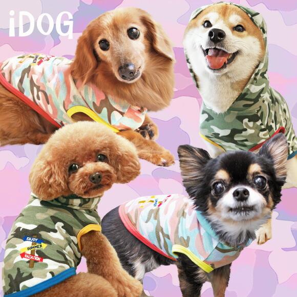 犬 服 iDog カモフラパーカー アイドッグ 犬の服 犬服