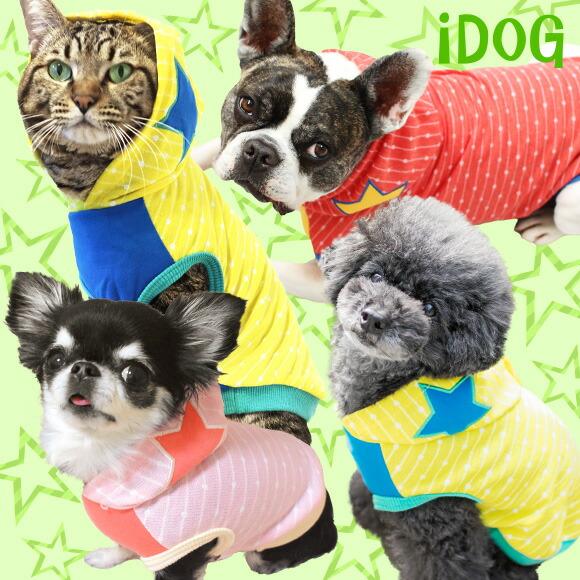 犬 服 iDog スターとドットボーダーパーカー アイドッグ 犬の服 犬服