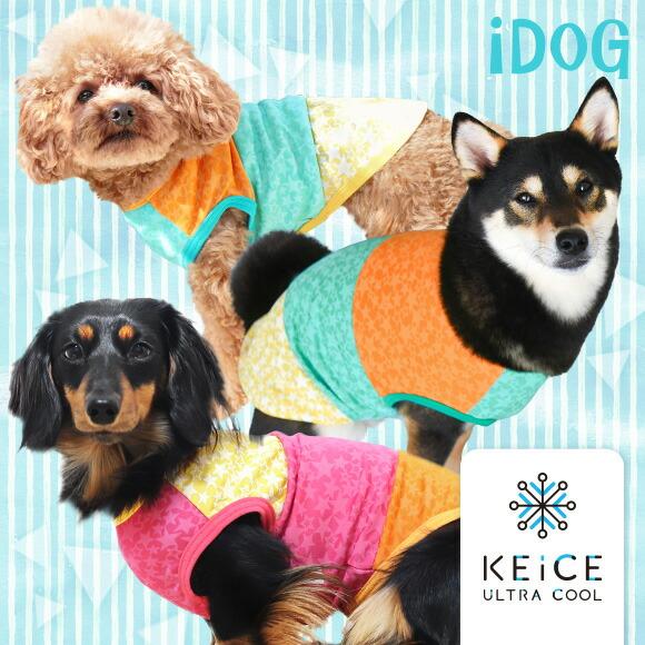 ひんやり 犬 服 iDog KEICE キース スター切替パネルタンク アイドッグ キース ひんやり 帯電防止 抗菌 防臭 犬の服 犬服