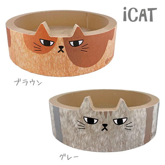 iCat オリジナル 猫のくつろぎつめとぎ ふて猫 アイキャット