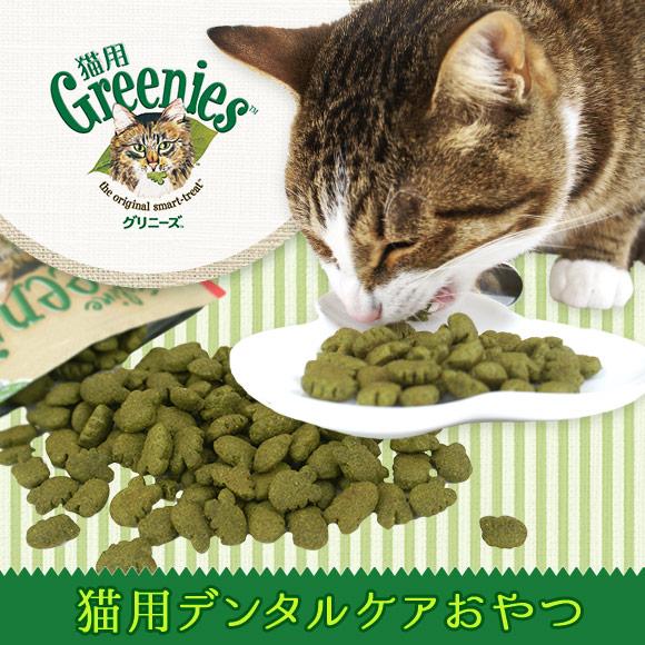 【猫 おやつ】フィーライン グリニーズ Greenise 71g【猫用おやつ】:犬の服のiDog
