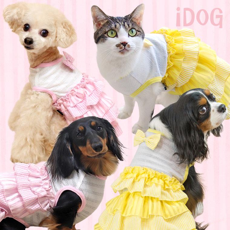 スカート ワンピ ドレス フリル 犬 服 iDog リボンとストライプフリルワンピ アイドッグ 犬の服 犬服