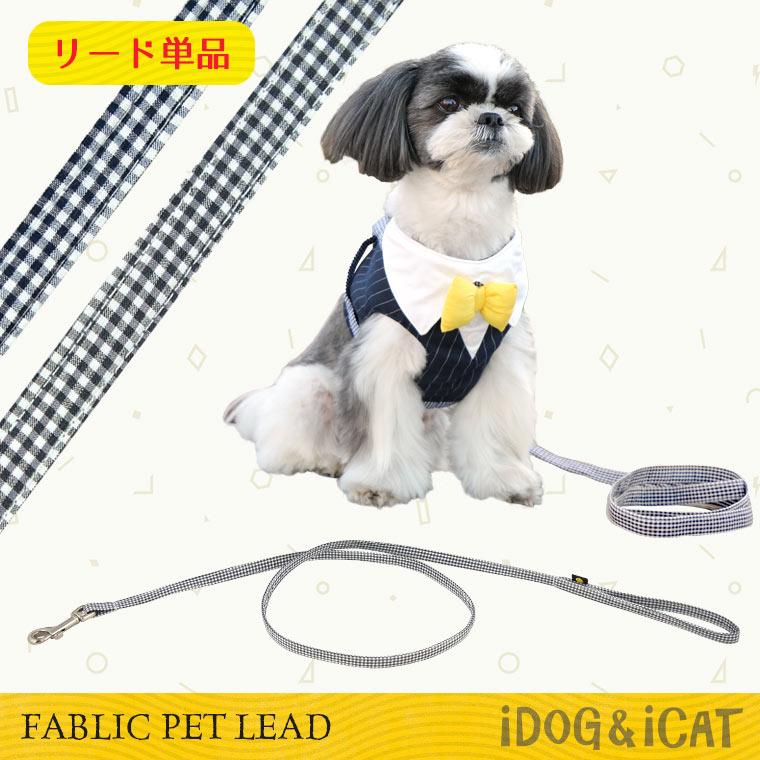 犬 首輪 リード iDog アイドッグ 布製リード単品  ボーダー 犬の首輪 犬のリード