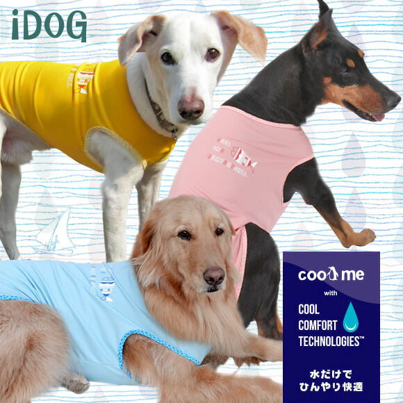 ひんやり 犬 服 iDog 中大型犬用 COOL ME サカナのクールタンク アイドッグ 犬の服 犬服