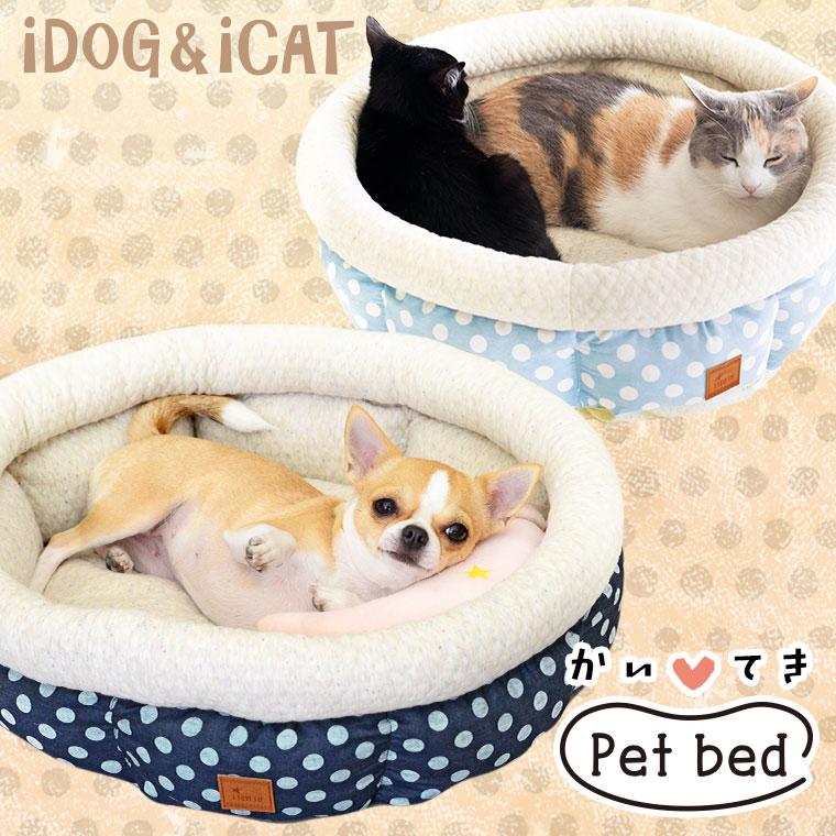 犬 猫 ペット iDog ラウンドベッド デニムドット アイドッグ ベッド クッション マット ソファ カドラー