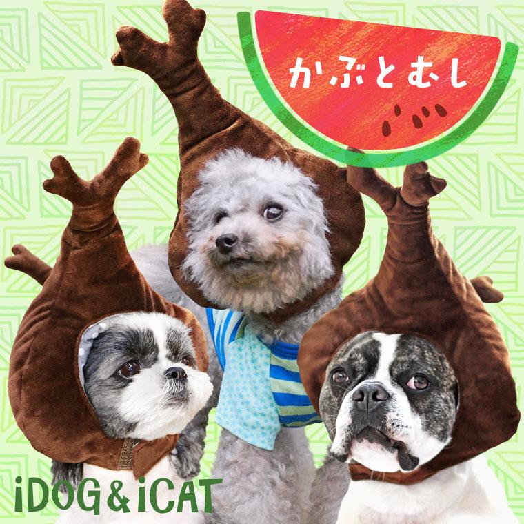 耳 汚れ防止 犬 服 iDog 変身かぶりものスヌード かぶとむし アイドッグ かぶりもの 帽子 犬の服 犬服