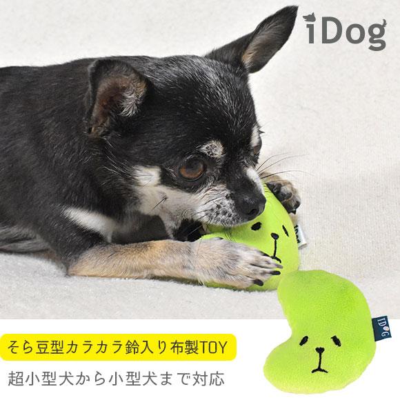 犬 おもちゃ iDog コロコロコマメ 鈴入り アイドッグ 布製 ぬいぐるみ 犬のおもちゃ