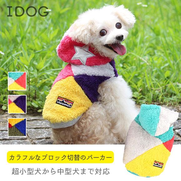 犬 服 iDog ブロック切替パーカー IDOG EQUIPMENT アイドッグ 犬の服 犬服