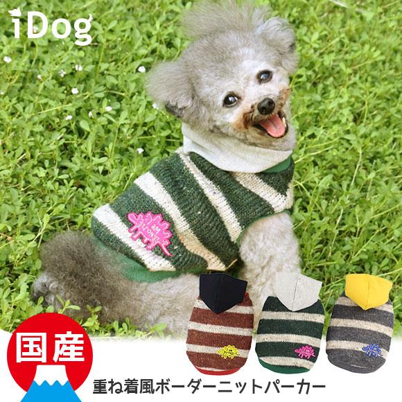 犬 服 iDog 重ね着風ボーダーニットパーカー アイドッグ 犬の服 犬服