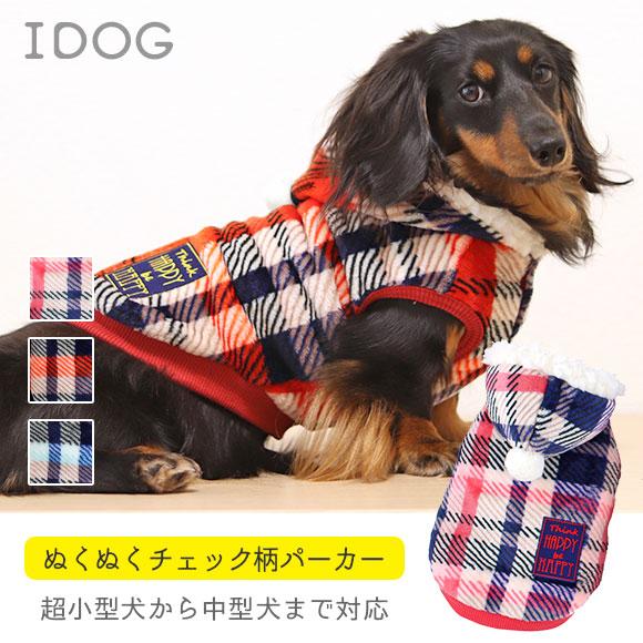 犬 服 iDog ぬくぬくチェックパーカー アイドッグ 犬の服 犬服