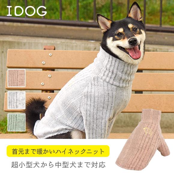 犬 服 iDog 起毛ニットストライプハイネック アイドッグ 犬の服 犬服