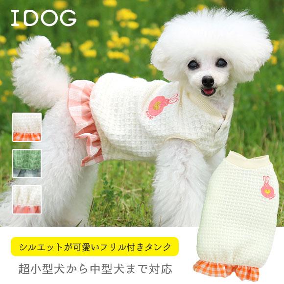 犬 服 iDog まんまるうさぎのニットフリルタンク アイドッグ 犬の服 犬服