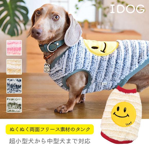 犬 服 iDog ふわふわボーダースマイルタンク アイドッグ 犬の服 犬服