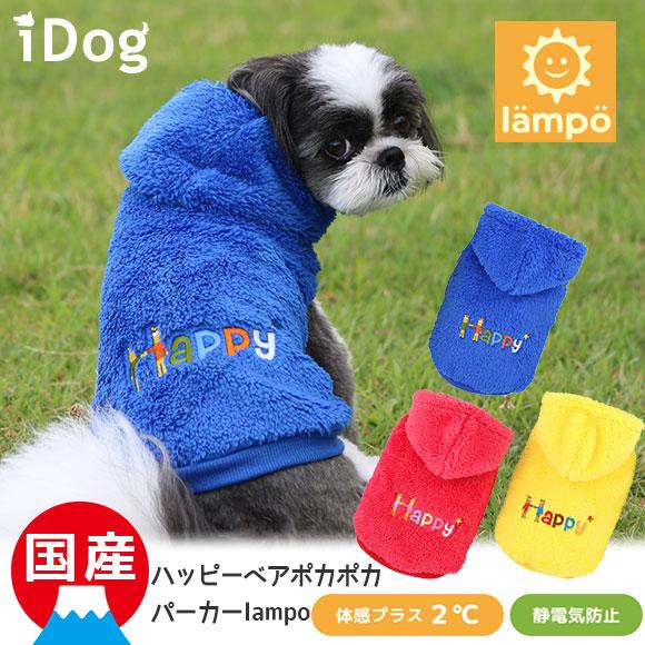ぽかぽか 犬 服 iDog ハッピーベアポカポカパーカー lampo アイドッグ ランポ 温感 静電気防止 保湿 犬の服 犬服