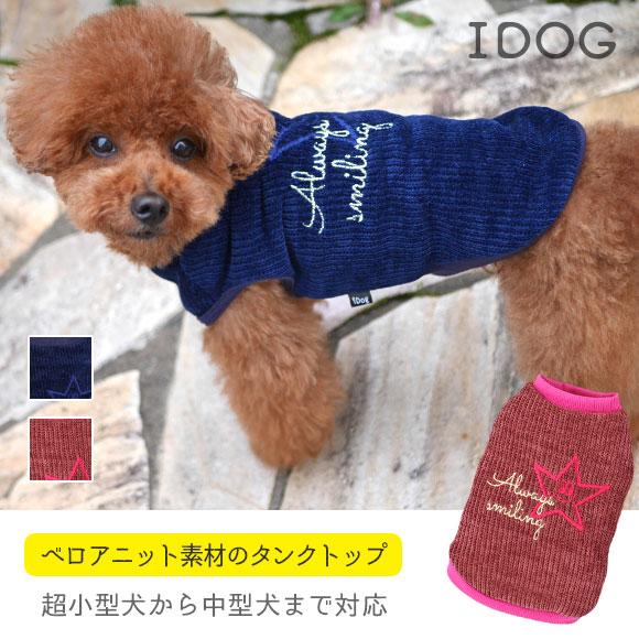 犬 服 iDog ベロアニットスタータンク アイドッグ 犬の服 犬服