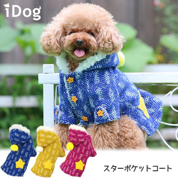 犬 服 スターポケットコート 犬の服 犬服