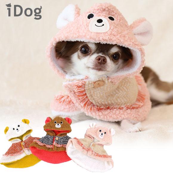 犬 服 iDog クマさんケープ アイドッグ 犬の服 犬服