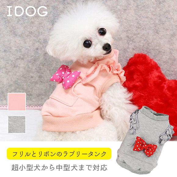 犬 服 iDog スウェットフリル付タンク アイドッグ 犬の服 犬服