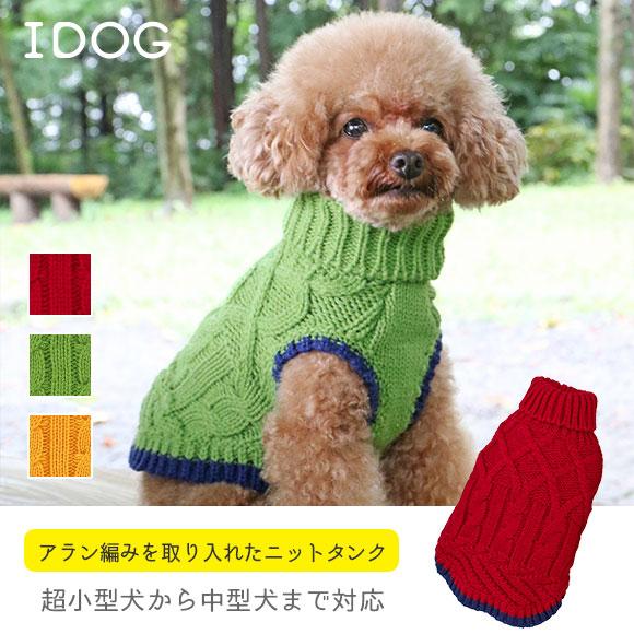 犬 服 iDog アランハイネックニットタンク アイドッグ 犬の服 犬服