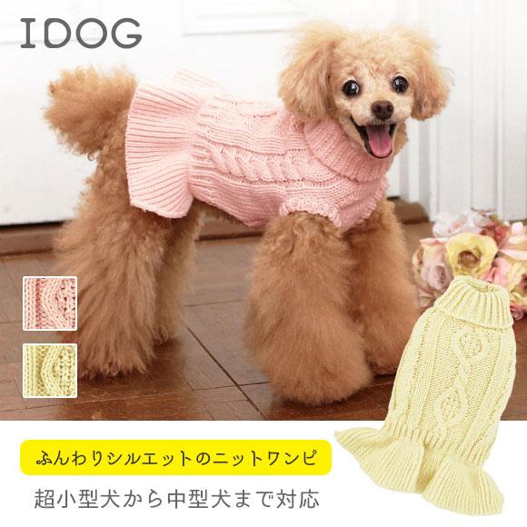 スカート ワンピ ドレス フリル 犬 服 iDog ケーブルニットワンピース アイドッグ 犬の服 犬服