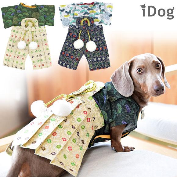 袴 晴れ着 お祝い 犬 服 iDog 愛犬用袴 紗綾松 アイドッグ 犬の服 犬服