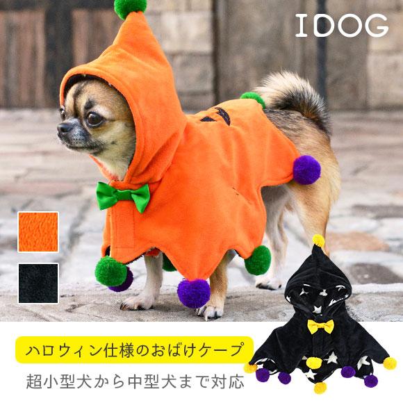 犬 服 iDog おばけケープ アイドッグ 犬の服 犬服