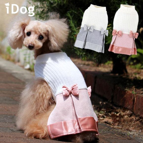 スカート ワンピ ドレス フリル 犬 服 iDog ヘリンボーンニットワンピ アイドッグ 犬の服 犬服