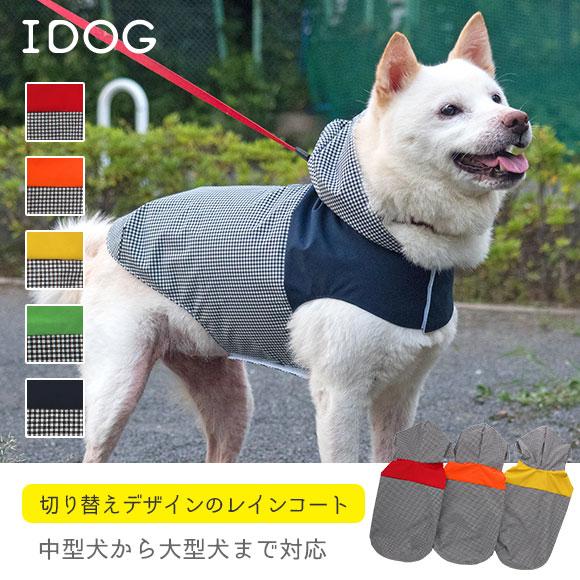 カッパ 雨具 防水 犬 服 iDog 中大型犬用 チェック切替イージーレインコート アイドッグ 犬の服 犬服
