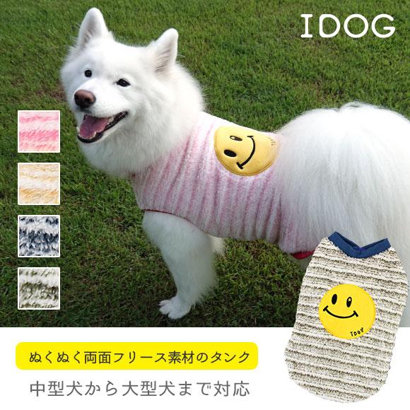 大型犬 犬 服 iDog 中大型犬用 ふわふわボーダースマイルタンク アイドッグ ラージ 中型犬 犬の服 犬服
