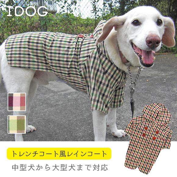 カッパ 雨具 防水 犬 服 iDog 中大型犬用 トレンチコート風レインコート アイドッグ 犬の服 犬服